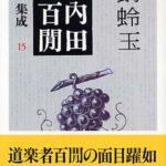 『蜻蛉玉』 内田百閒