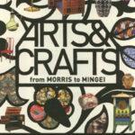 ARTS & CRAFTS「生活と芸術―アーツ&クラフツ展」 ウィリアム・モリスから民芸まで @ 東京都美術館