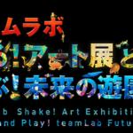 軽やかで鮮やかなクリエイティブ「チームラボ 踊る!アート展と、学ぶ!未来の遊園地」展 @日本科学未来館