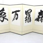 墨に想いをこめる書家 小櫃凛泉個展