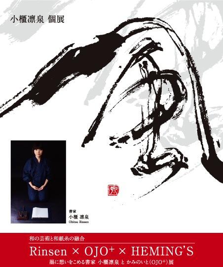 obitsu-image01-thumb-960x540-6017