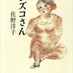 時空を超えた最上級の愛情表現『シズコさん』佐野洋子著