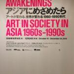 「アジアにめざめたら」東京国立近代美術館