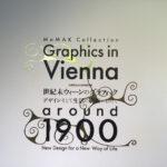 「世紀末ウィーンのグラフィック-デザインそして生活の刷新にむけて」展は図録やフライヤーもおすすめ!(その2)