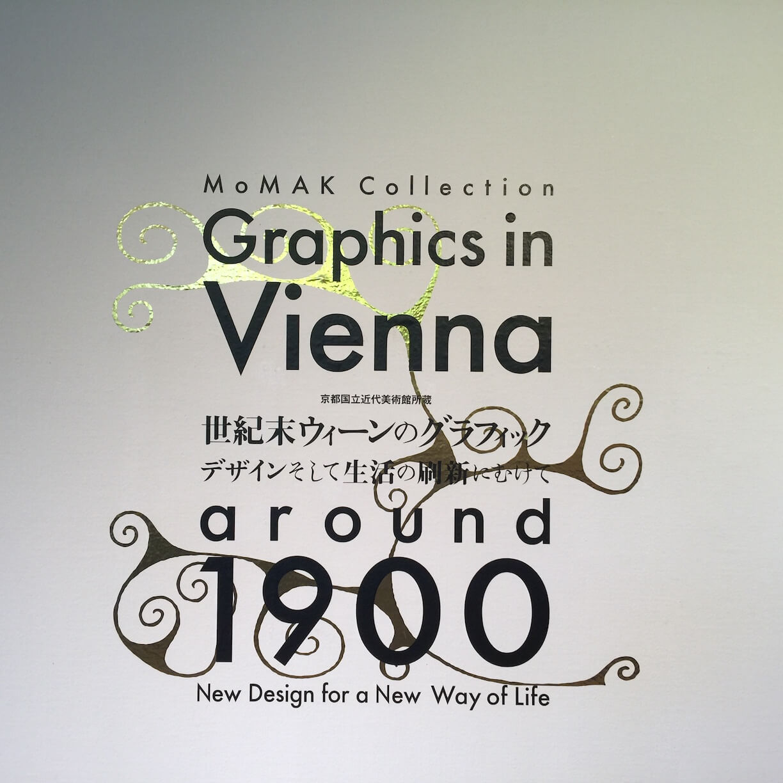 世紀末ウィーンのグラフィック-デザインそして生活の刷新にむけて