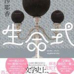 村田沙耶香は異色の作家!「生命式」は人生の流れを変えたい時に読むのがおすすめ