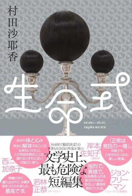 村田沙耶香「生命式」