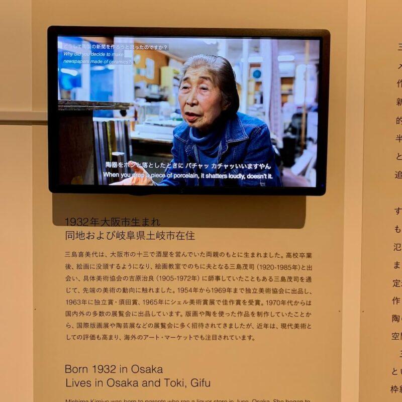 三島喜美代 アナザーエナジー展@森美術館