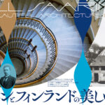北欧デザインの原点!「サーリネンとフィンランドの美しい建築 展」